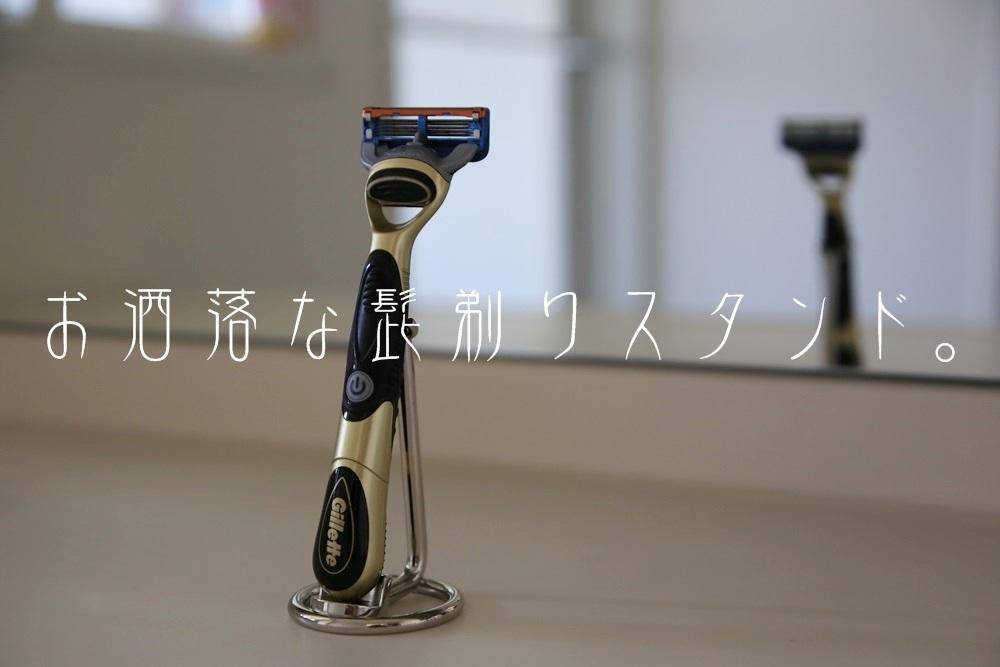 7000-12 カミソリ倶楽部 髭剃りスタンド Razor_stand (3)
