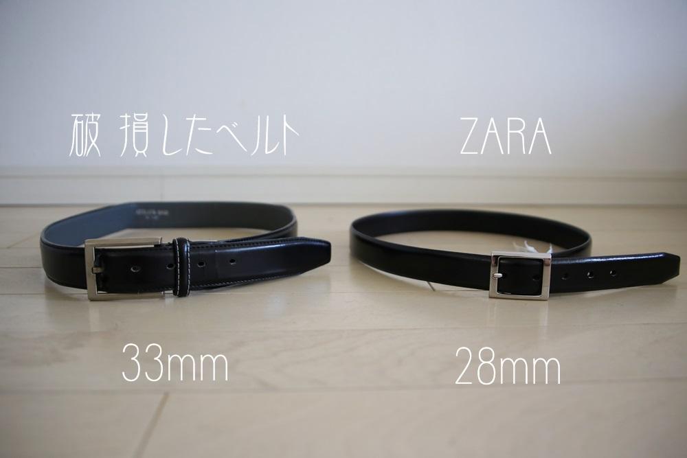 ザラ ダブルバックベルト 黒 85cm ZARA_BELT