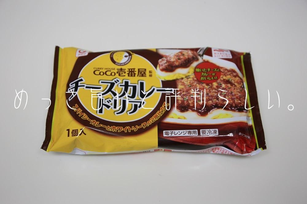 アクリ coco 壱番屋監修 チーズカレードリア cheese_doria_curry (1)