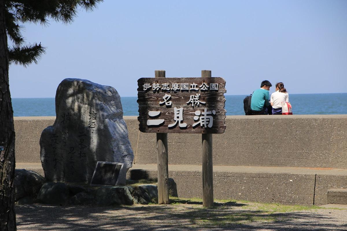 二見浦 futamiura