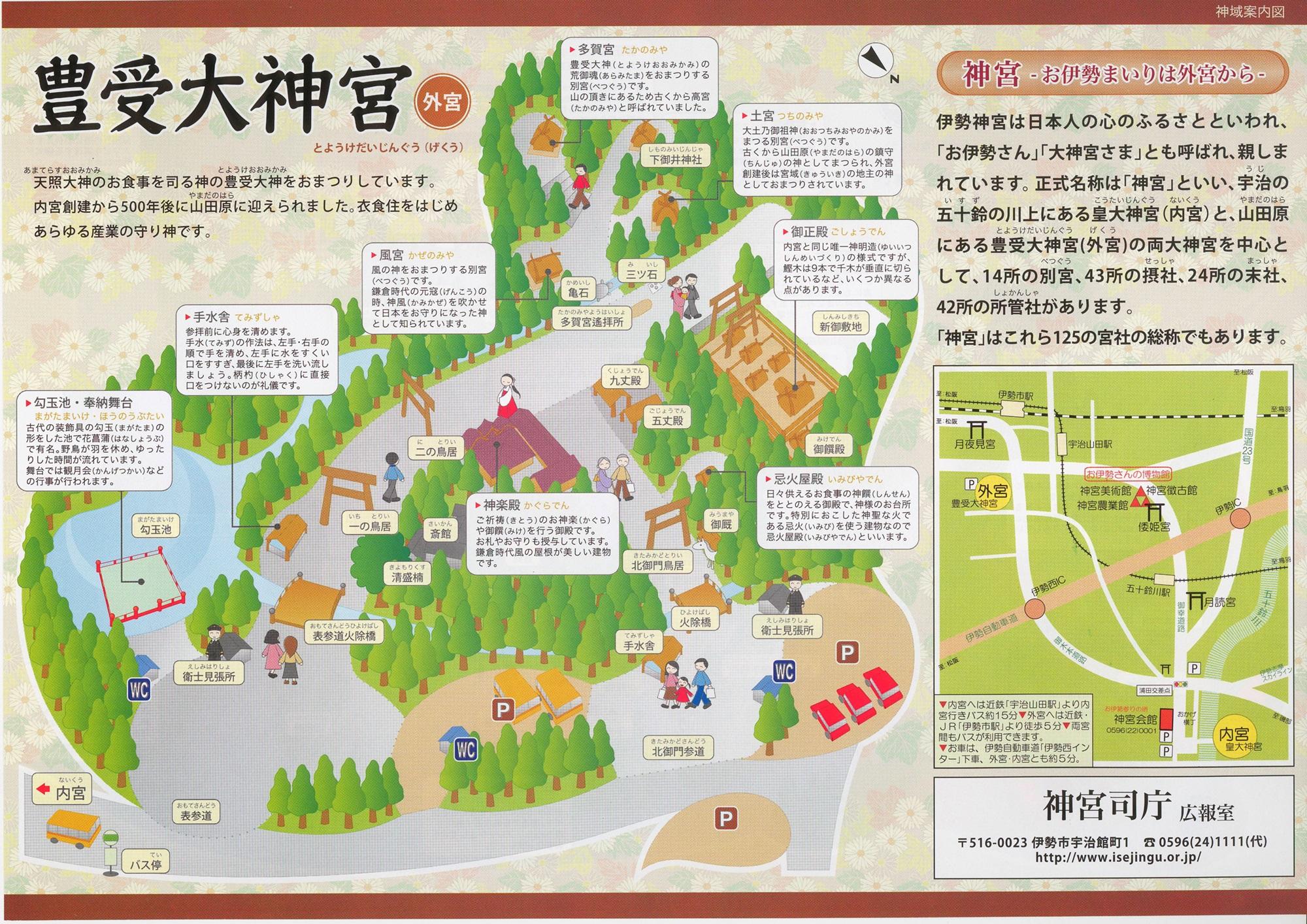外宮(豊受大神宮) 地図 マップ 案内図 gekuannaizu