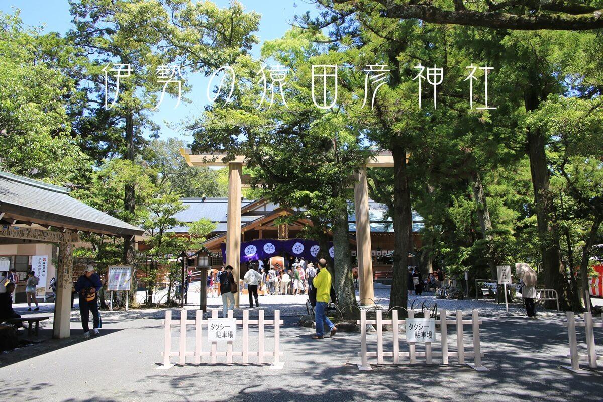 伊勢 猿田彦神社 ise_sarutahiko (10)