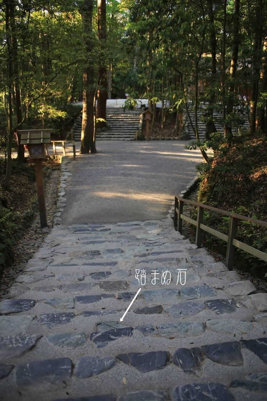 伊勢神宮 内宮 踏まぬ石 isejingu_naigu_fumanuishi (4)