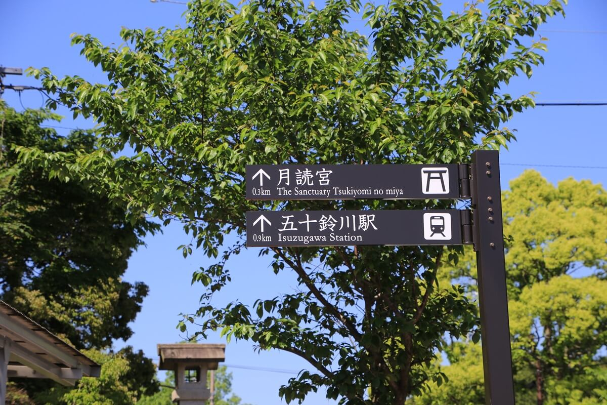 伊勢神宮 内宮 別宮 月読宮 案内板 iisejingu_naigu_tukiyomigu (1)
