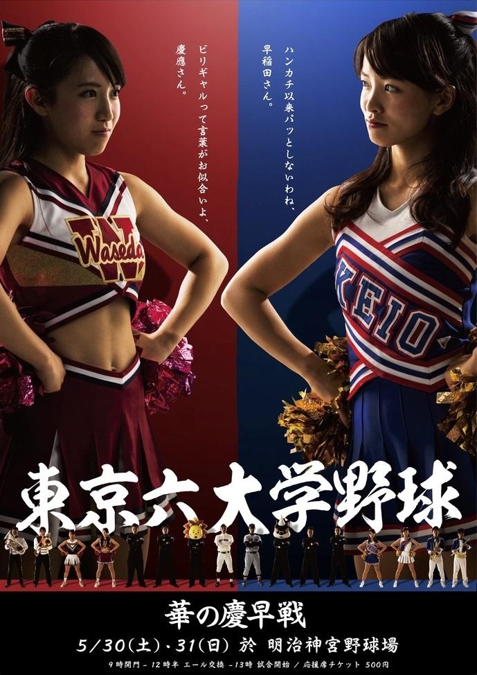 華の慶早戦ポスター