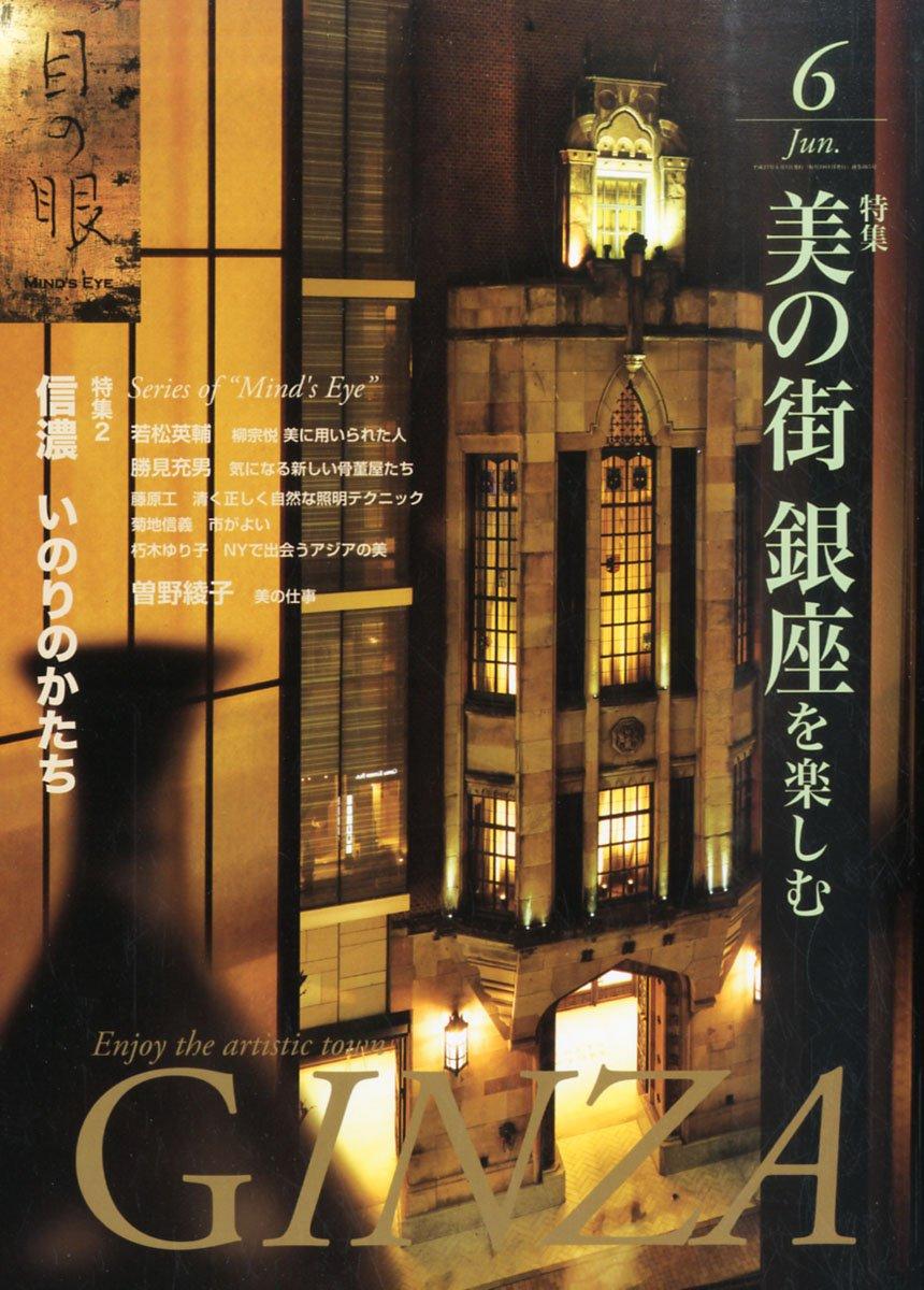 月刊 目の眼 白洲信哉 白洲次郎 menome201506 (2)