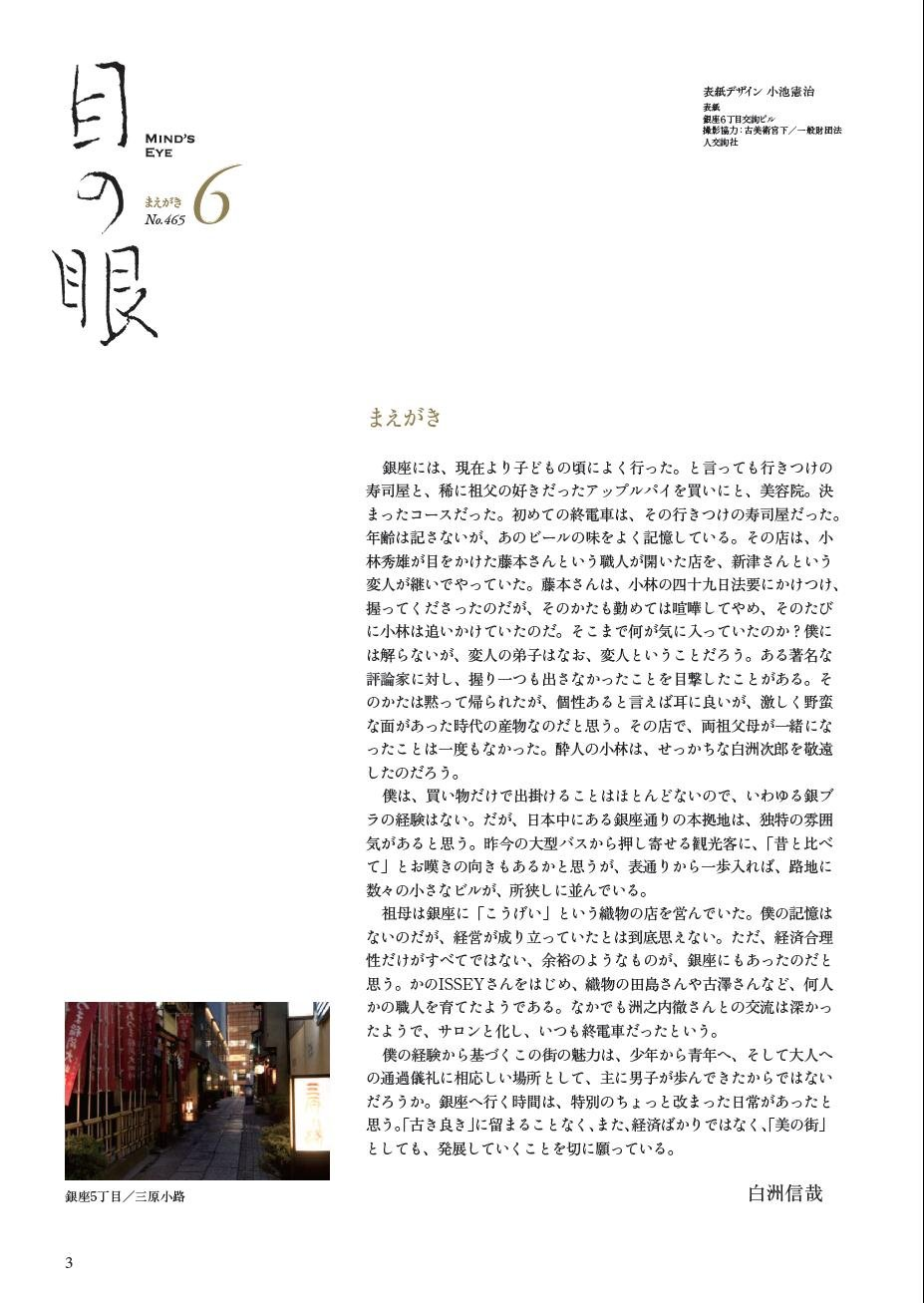月刊 目の眼 白洲信哉 白洲次郎 menome201506