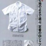 無印の白い半袖シャツが大正解。