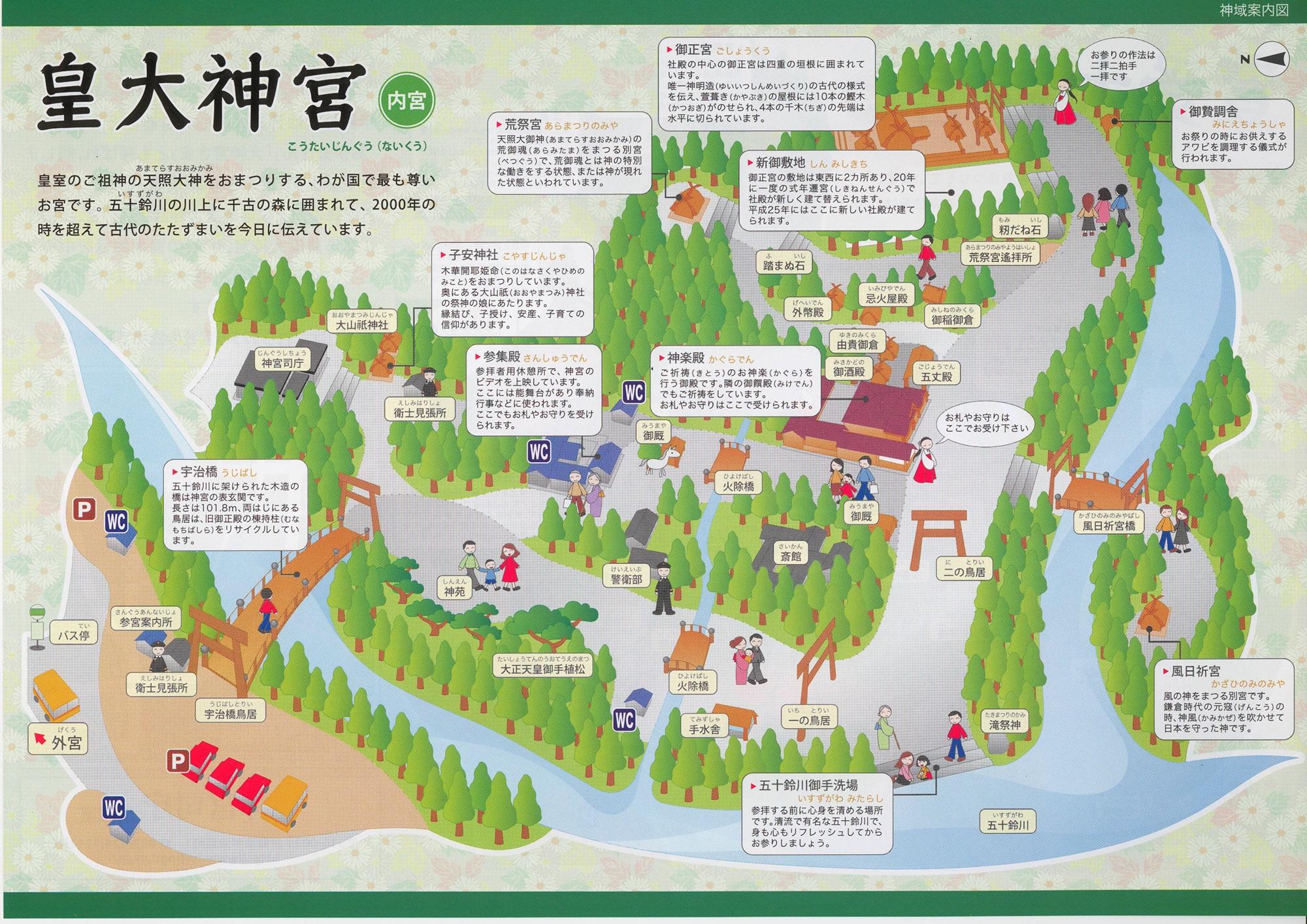 内宮(皇大神宮) 地図 マップ 案内図