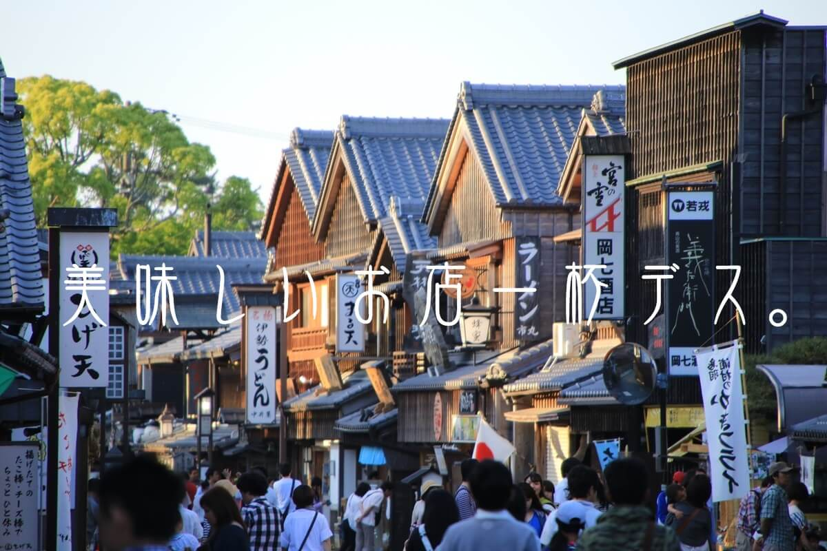 伊勢神宮 内宮 おはらい町通り oharaichodori
