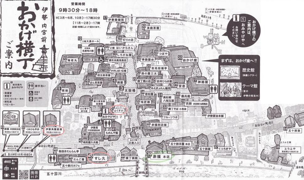 おはらい町&おかげ横丁 地図 okage_oharai