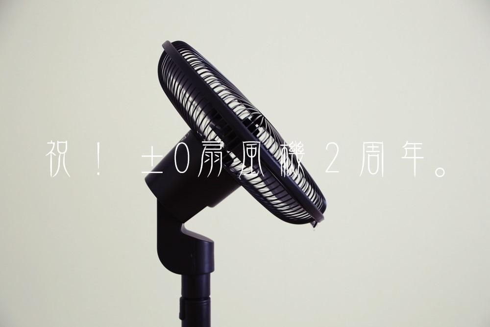 プラスマイナスゼロ 扇風機 ±0 electric fan (2)