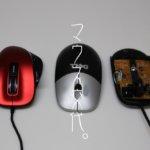 エレコムの赤いマウス。