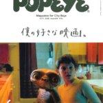 POPEYE6月号から『 僕の好きな映画 。』