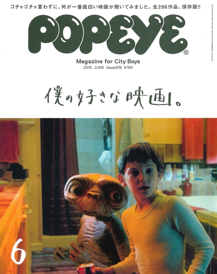 POPEYE201506 ポパイ2015年6月号表紙 僕の好きな映画。