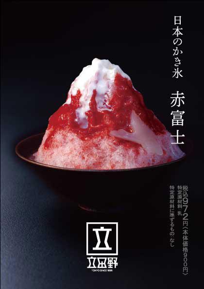 銀座立田野の新作かき氷「赤富士」ginza-tatsutano_akafuji (2)
