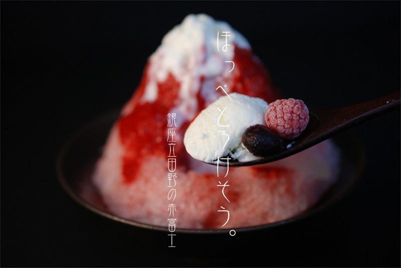 銀座立田野の新作かき氷「赤富士」ginza-tatsutano_akafuji