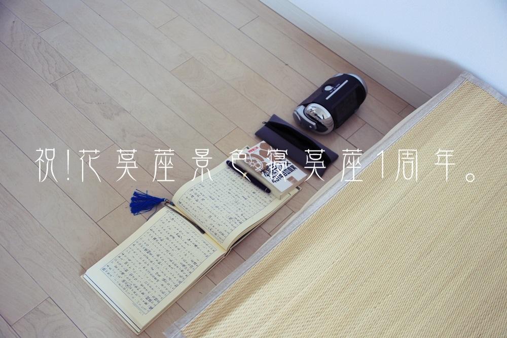 家具の里限定オリジナル 福岡で作る純国産の寝ござ 花茣蓙景色 goza (2)