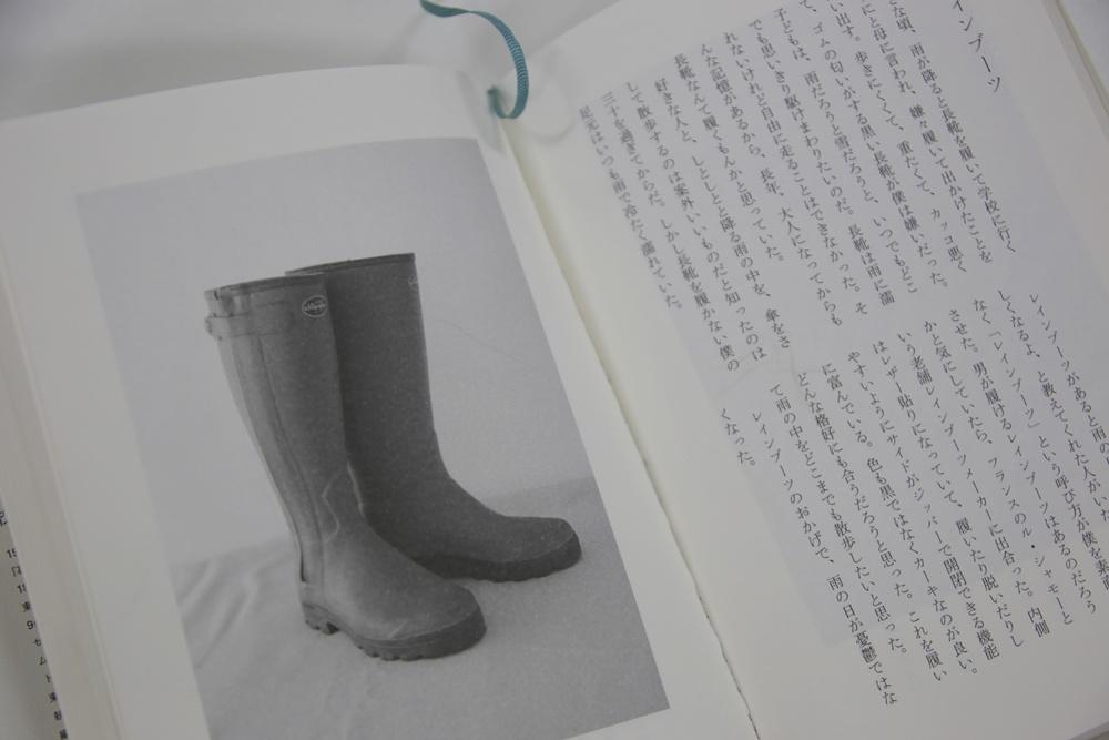 松浦弥太郎 日々の100 レインブーツ ル・シャモー