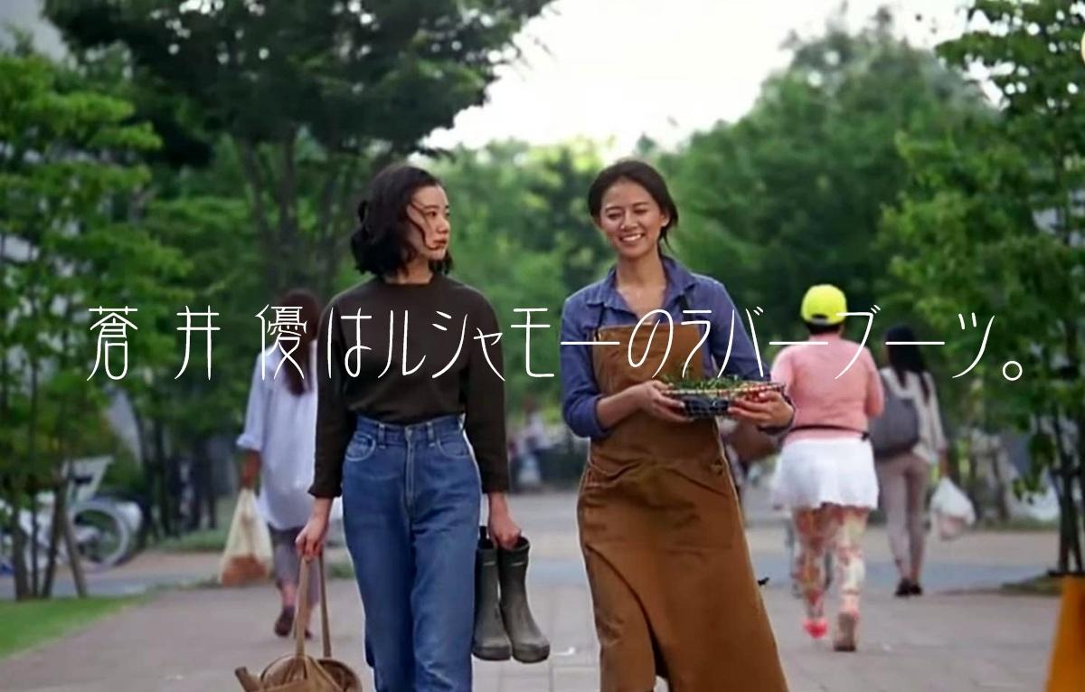 mitsuifudosan 三井不動産 蒼井優 ルシャモー ラバーブーツ