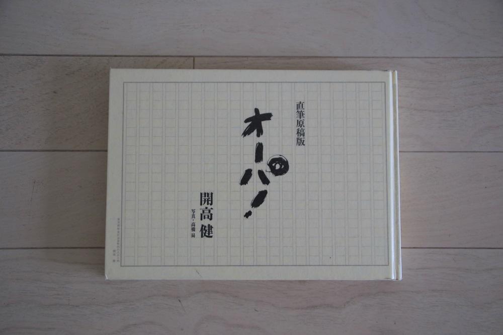 直筆原稿版 オーパ! 開高健 opa_takeshi_kaiko (1)