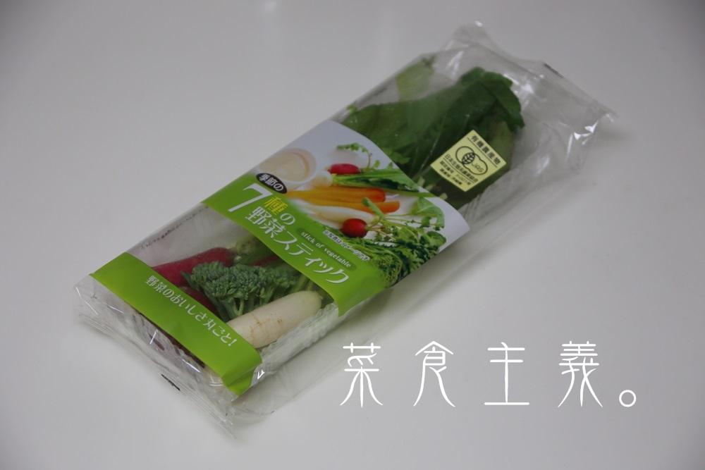 イオン 7種類の野菜スティック vegetable sticks (1)