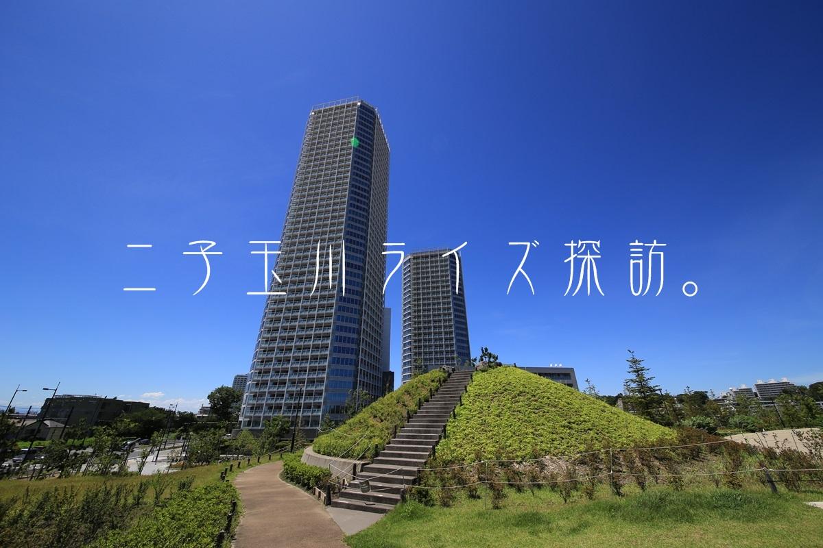 二子玉川ライズ タワーイースト futagotamagawa_rise (22)