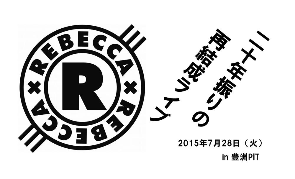 rebecca レベッカ再結成ライブ 2015.7.28 PIT豊洲