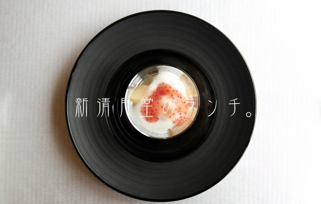 新清月堂 shin_seigetsudo (1)