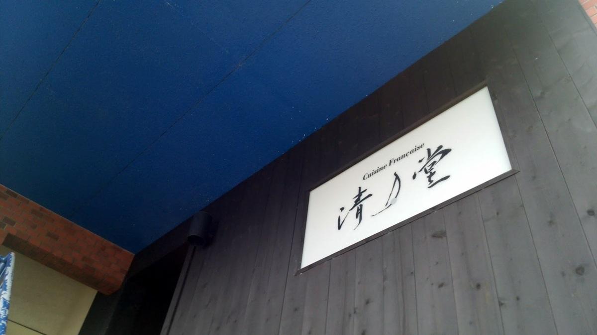 新清月堂 shin_seigetsudo