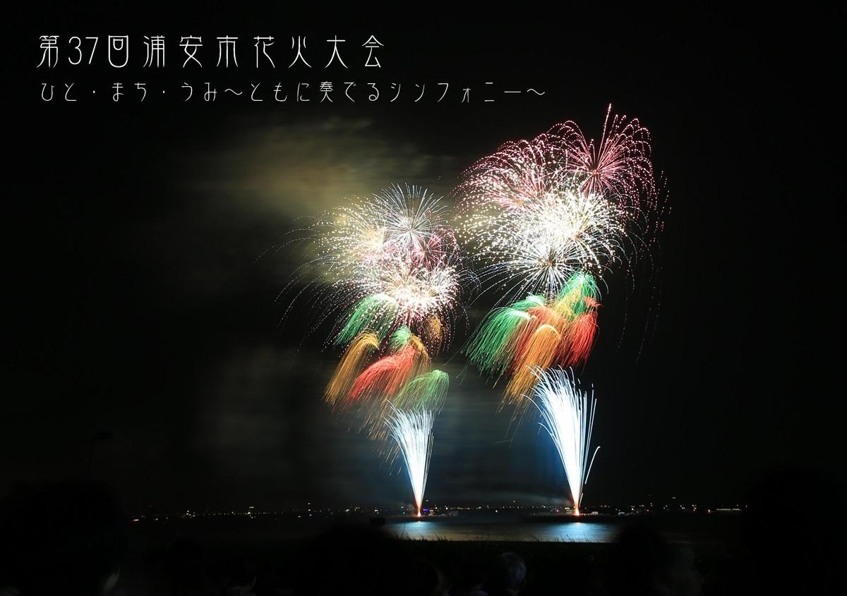 浦安市総合公園前海上 2015年7月25日 第37回浦安市花火大会  urayasu_hanabitaikai (64)