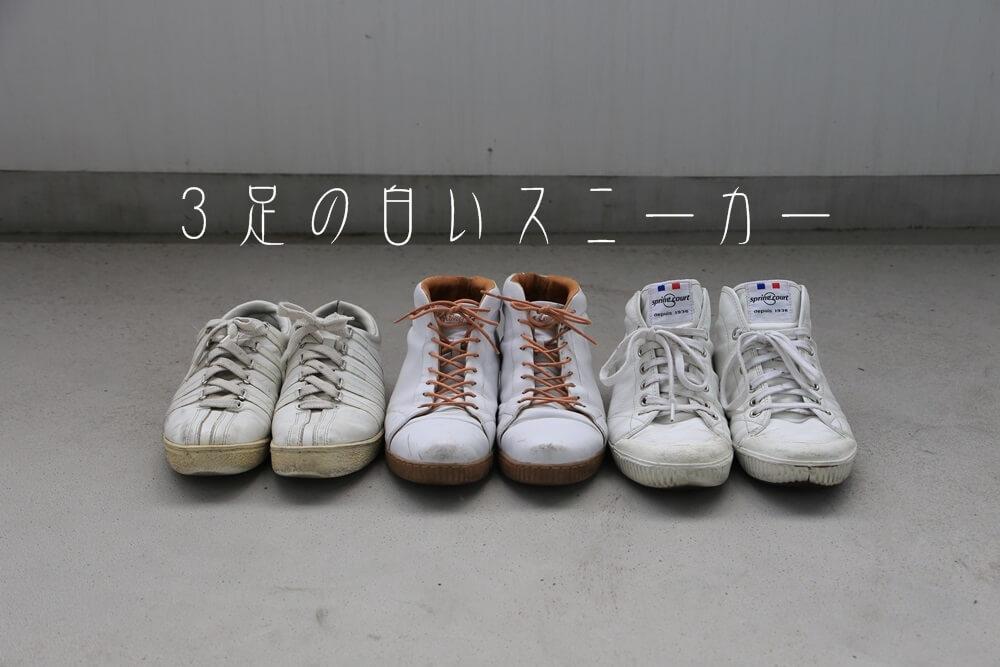白いスニーカー スプリングコート K-SWISS  white_sneaker (1)