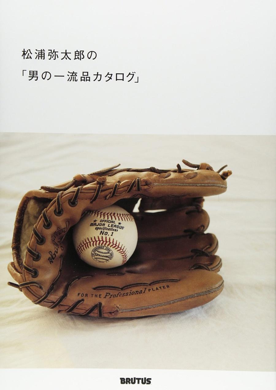松浦弥太郎 男の一流品カタログ yataro_mastuura_otokonoichiryuhinkatarogu