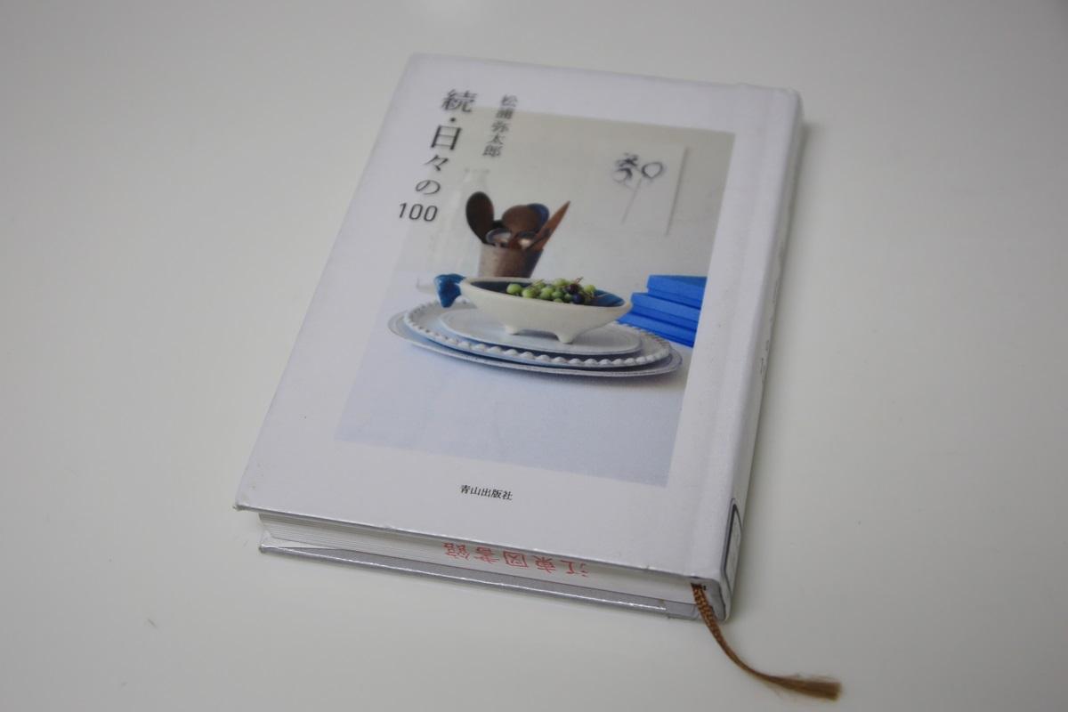 松浦弥太郎 続・日々の100 zoku_hibino100 (1)