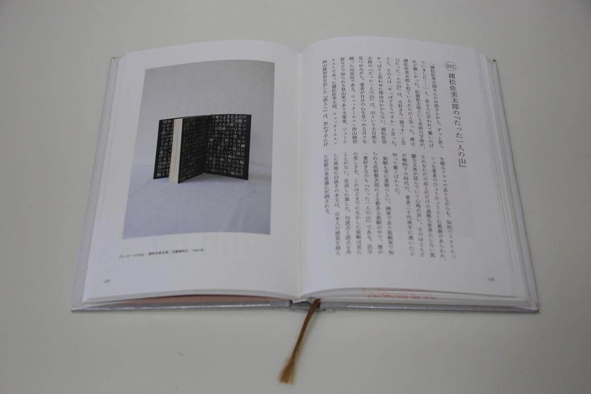 松浦弥太郎 続・日々の100 zoku_hibino100 (2)