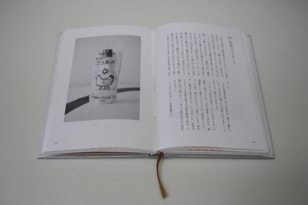 松浦弥太郎 続・日々の100 zoku_hibino100 (3)