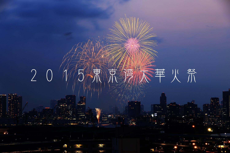 第27回 東京湾大華火祭 20150808_tokyowandaihanabisai (111)