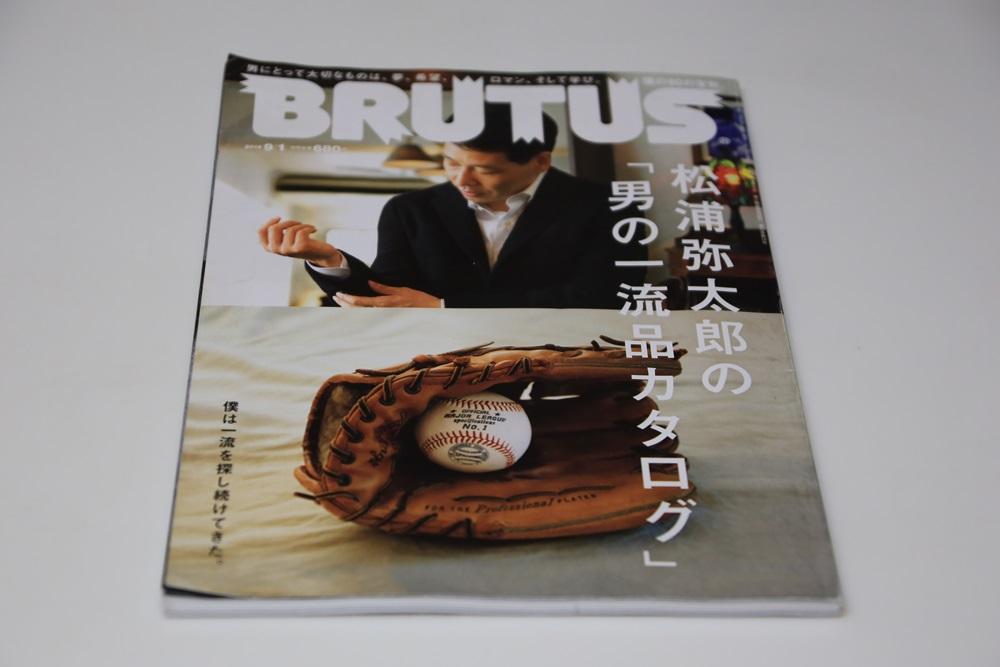 ブルータス 2014 9/1号 松浦弥太郎の「男の一流品カタログ」 BRUTUS