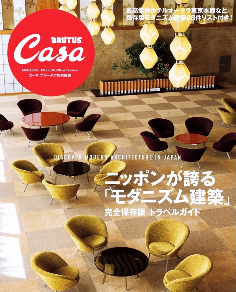 Casa BRUTUS (1) Casa BRUTUS特別編集 ニッポンが誇る「モダニズム建築」
