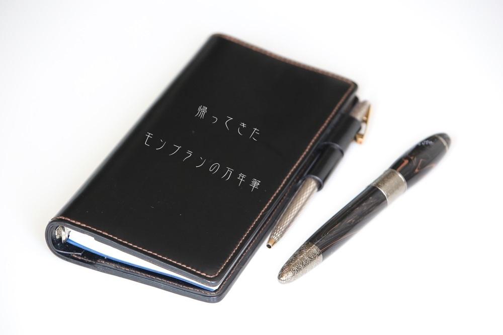 モンブラン 万年筆 作家シリーズ ダニエル・デフォー MONTBLANC-Daniel-Defoe (1)