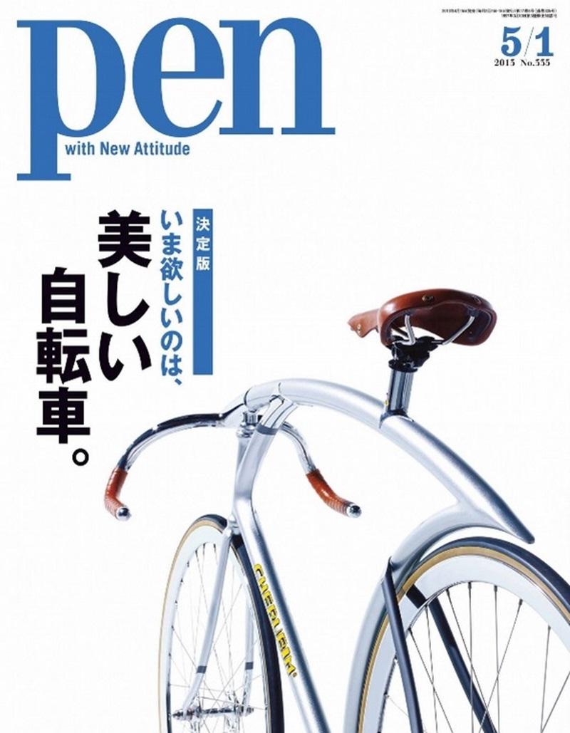 PEN_20130501 2013年5月1日号 美しい自転車。