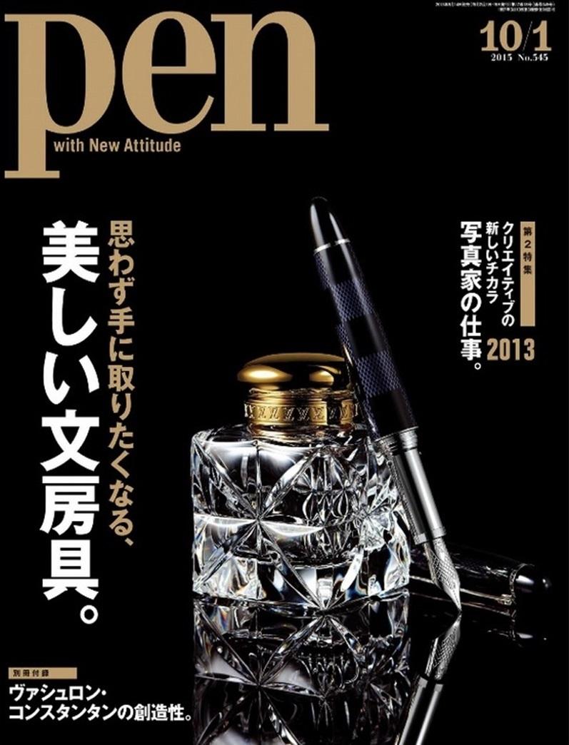 PEN_20131001 2013年10月1日号 美しい文房具。