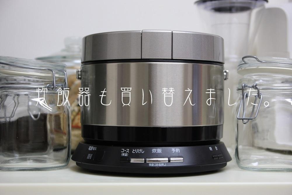 日立 おひつ御膳 HITACHI_RZ-VS2M (1)
