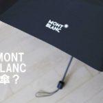 モンブランの傘。