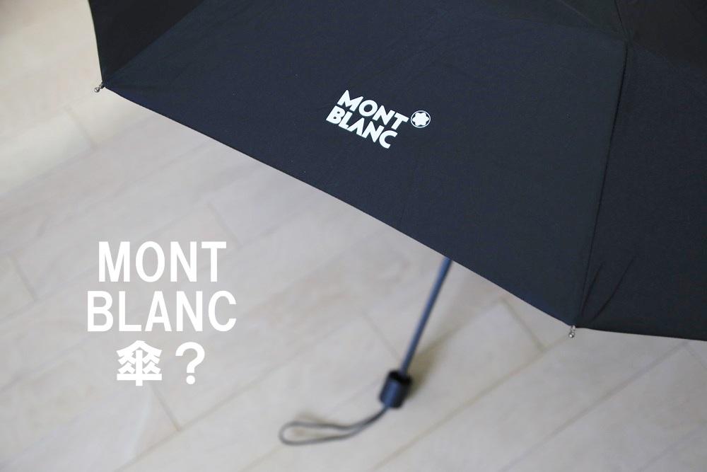 モンブランの折り畳み傘 MONTBLANC_Umbrella (3)