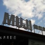MUJIBOOKSに行ってきたよ。