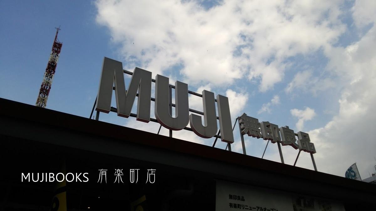 無印良品有楽町店 MUJI_BOOKS_Yurakucho (1)