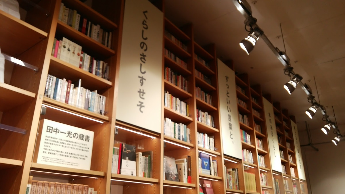 無印良品有楽町店 MUJI_BOOKS_Yurakucho (3)