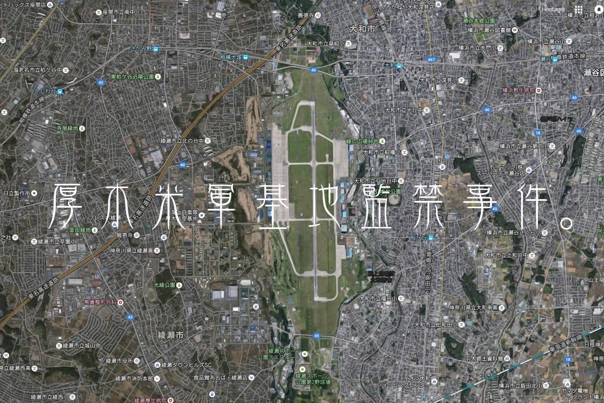厚木米軍基地地図