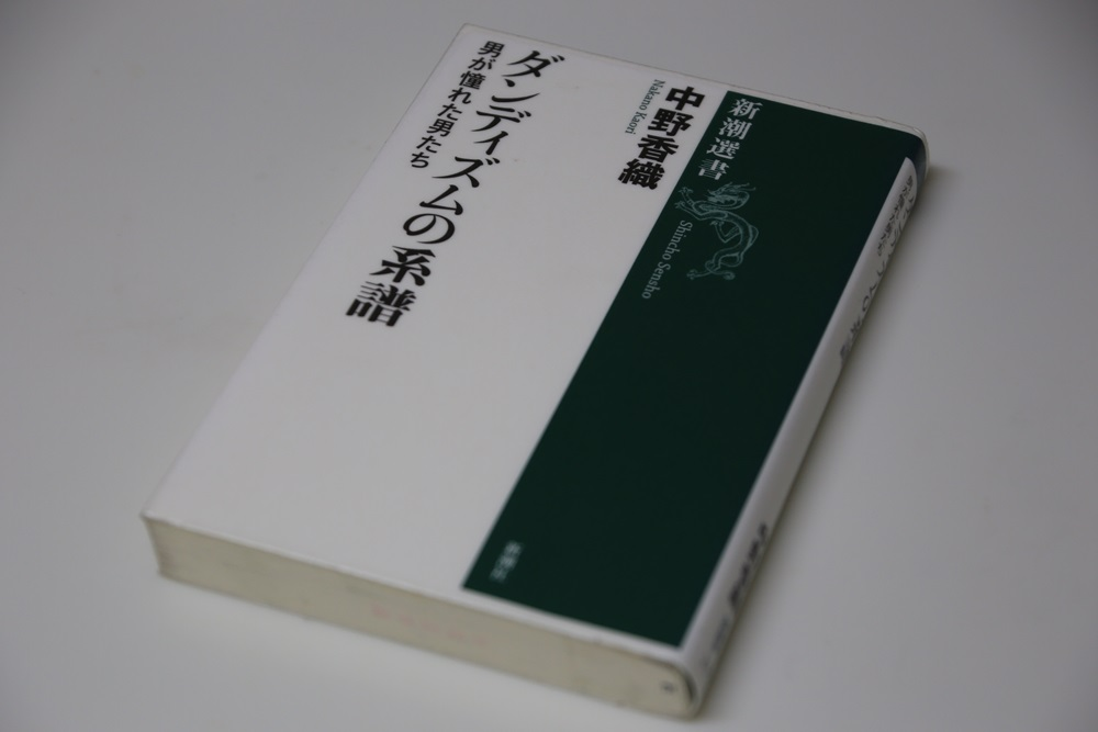 kaori_nakano 中野香織 ダンディズムの系譜